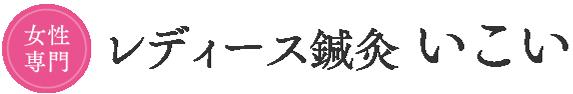 レディース鍼灸いこい | 兵庫県加古川市にある女性専用の鍼灸