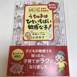 ひといちばい敏感な子の本
