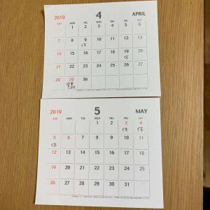 4月5月カレンダー