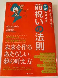 前祝いの法則の本の写真