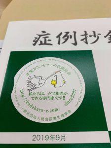 子宝カウンセラーの会のロゴの写真