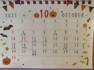 10月営業日